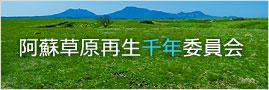 阿蘇草原再生千年委員会