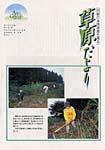 Vol1 1998/9/20